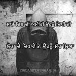 LOKAA DE DIKHAWE NE | True But Sad Shayari