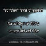 KOI SATH NI DINDA | Sad Shayari Status