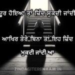 Punjabi Sad Love | JIND MUKDI JANDI