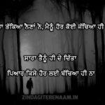 PYAR BACHEYA HI NA | True Love Shayari