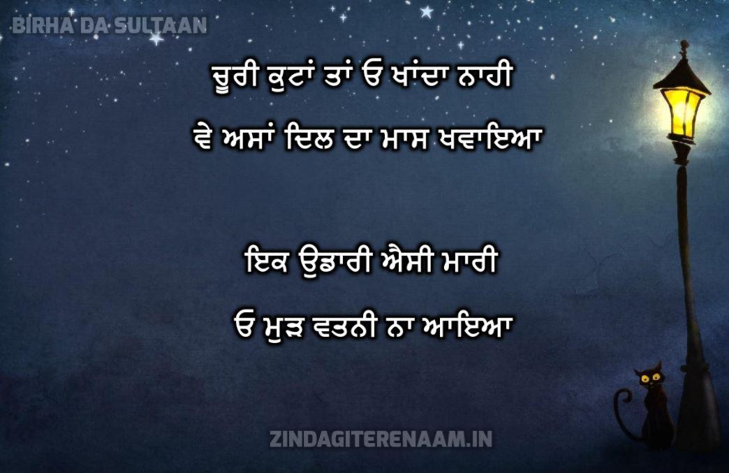 Soulful poetry in punjabi | Choori kuttan tan oh khanda nahi ve assan dil da maas khawayea ik udhari aisi mari o mudh vatni na aeyea