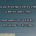 IK DUAA DI AAS || Punjabi Shayari Sad