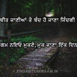 GAM NAIO MUKNE | 2 lines sad shayari