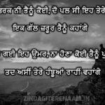 HANJUAAN RAHI | GHaint Punjabi Shayari