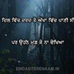 AKHAAN VICH PANI | Pyar Bhari Shayari 2 lines