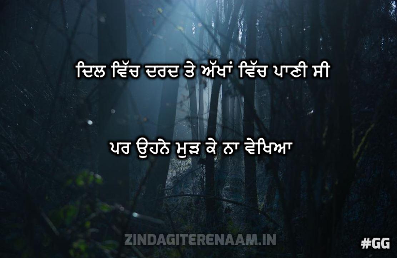 Pyar bhari shayari in 2 lines in punjabi | Dil Vich dard te akhan vich pani c par ohne mudh k na vekhiya