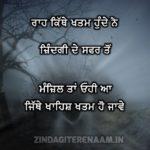ZINDAGI DE SAFAR VICH | Sachi Shayari Punjabi