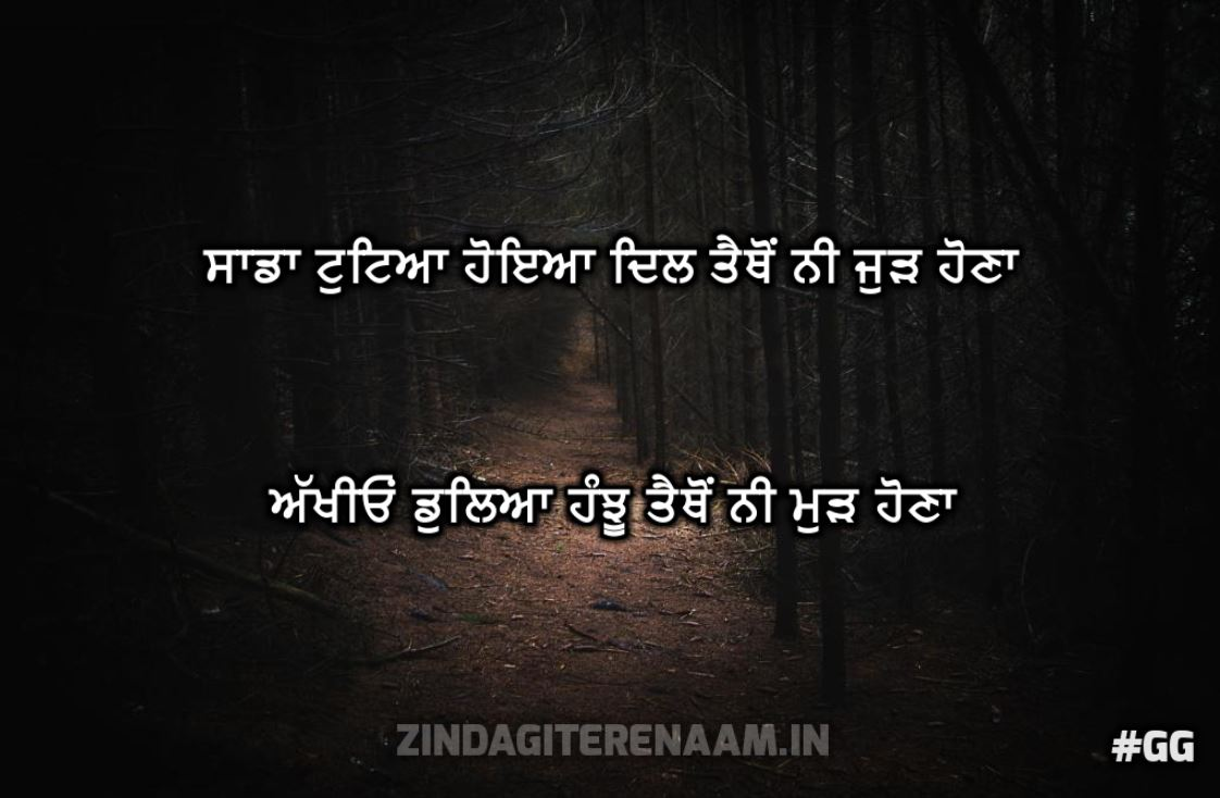 2 lines truth   Sadha tutteya hoyea dil taithon ni judh hauna akhiyon duleya hanju taithon ni mudh hauna