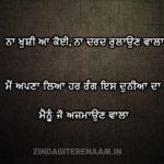 NA KHUSI KOI NAA DARD || Heart Touching Sad Shayari