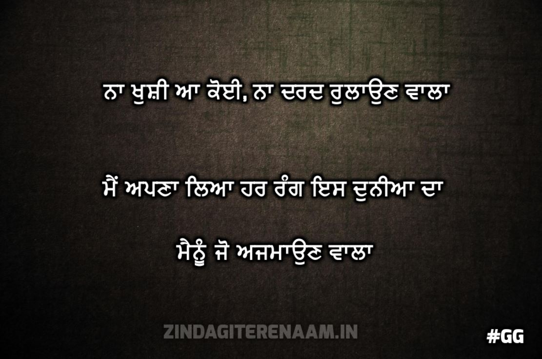 heart touching sad shayari || Na khusi koi na dard rulaun wala me apna liya har rang is duniya da mainu jo ajmaun wala