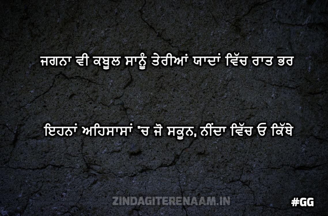 dil di shayari | Jagna v kabool saanu teriyaan yaadan vich raat bhar ehna ehsaasan ch jo sakoon, neenda ch oh kithe