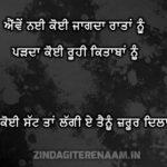 KOI SATT TN LAGGI || True Punjabi Sad Shayari