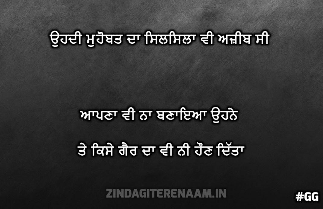 Sad Punjabi Shayari || Ohdi muhobat da silsila v ajeeb c aapna vi na banayea ohne te kise gair da v nai haun dita