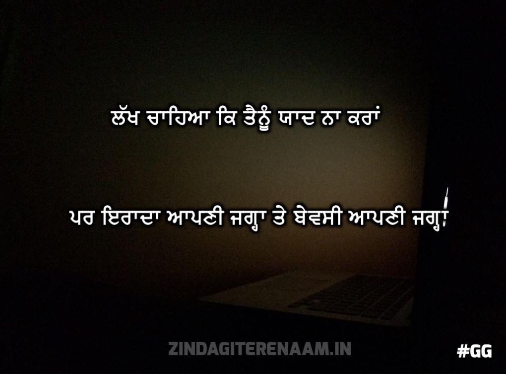 Bewas shayari    Lakh chaheya ke tainu yaad na karaa par iraada apni jagah te bewasi apni jagah