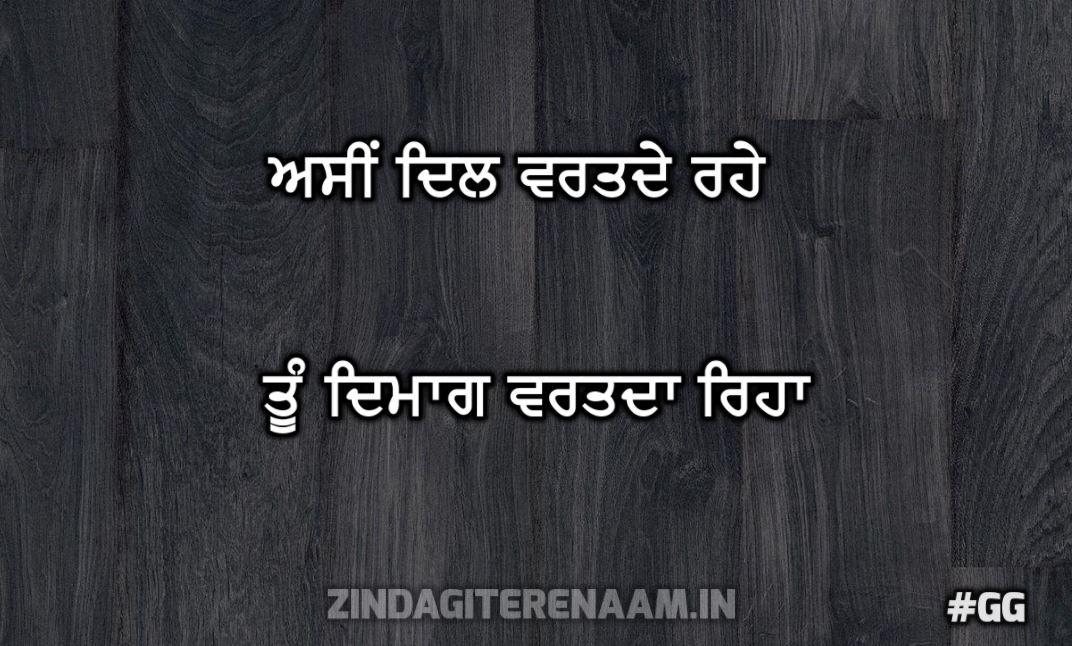very sad shayari 2 lines || asin dil vartde rahe tu dimag vartda reha