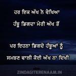 HAR IK AKH NE || Sad Shayari in Punjabi