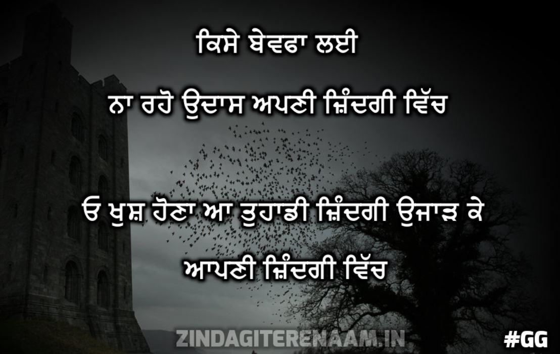 motivational shayari for heart broken || Kise bewafa lai  na raho udas apni zindagi vich oh khush hauna a tuhadi zindagi ujaadh k apni zindagi vich