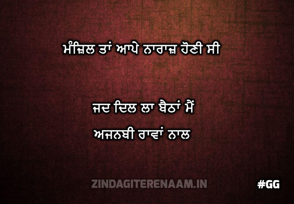 Ghaint Punjabi Shayari || Manzil tan appe naraz hauni c jad dil la baitha me ajhnabi raawan naal