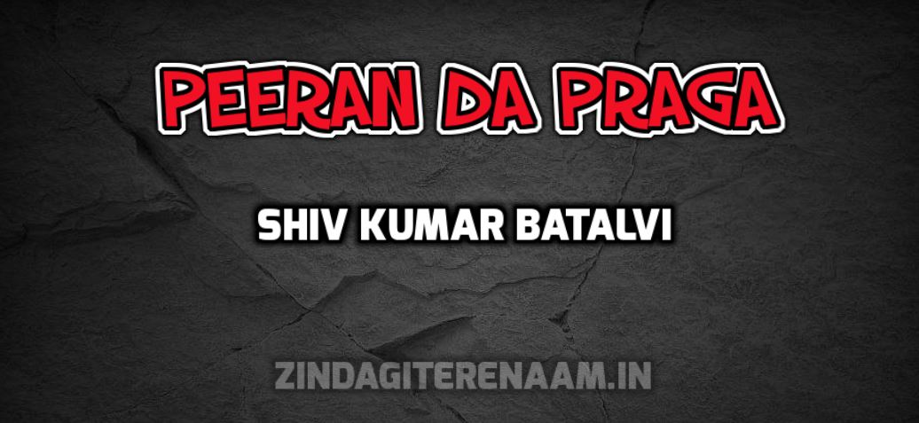 Peeran da praga shiv kumar batalvi download ebook