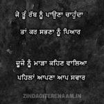 RABB NAL PYAR || Life Punjabi Shayari