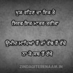 UMEED || Motivational Punjabi Shayari