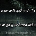 JA TAN FATWA ||  Very Sad 2 lines shayari