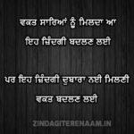 ZINDAGI DUBARA NAI MILNI || True Life Shayari