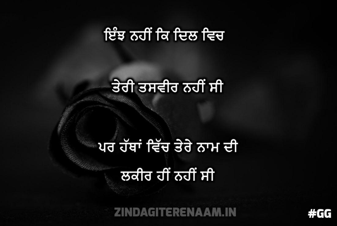 sad shayari in punjabi image || Injh nahi k dil vich teri tasveer nahi c par hathan vich tere naam di lakir hi nahi c