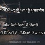 HANEREYAAN DE KAARAN || True Sad Shayari Punjabi