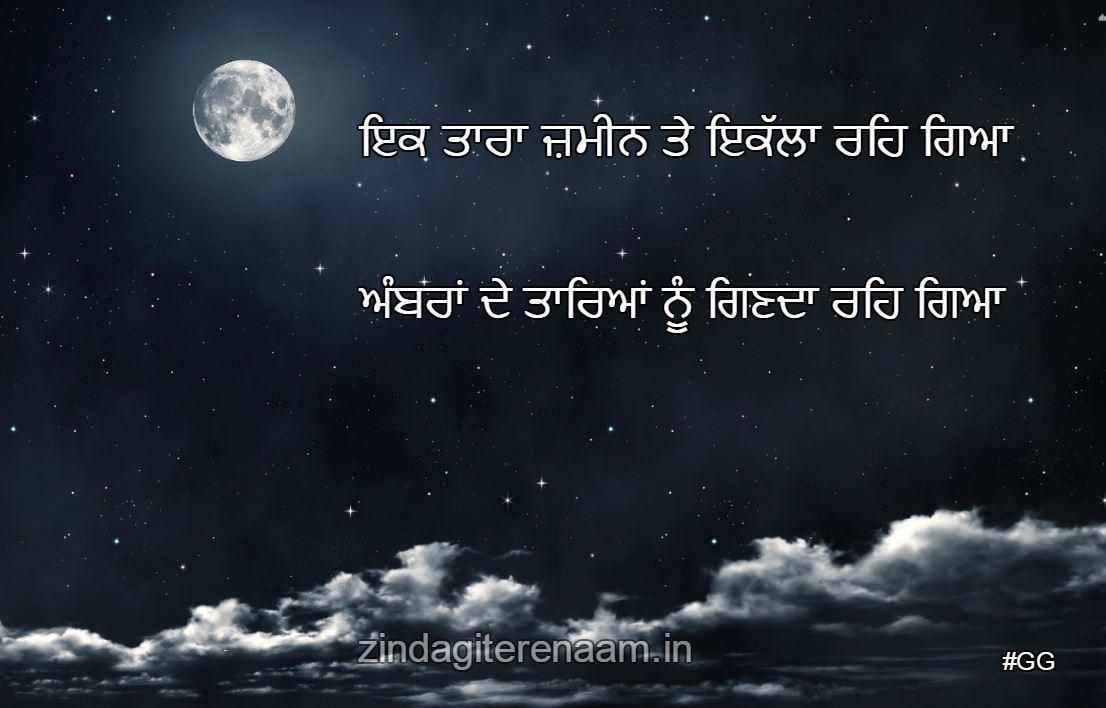 deep mean shayari || Ik tara zameen te ikalla reh gya ambraan de tareyaan nu ginda reh gya