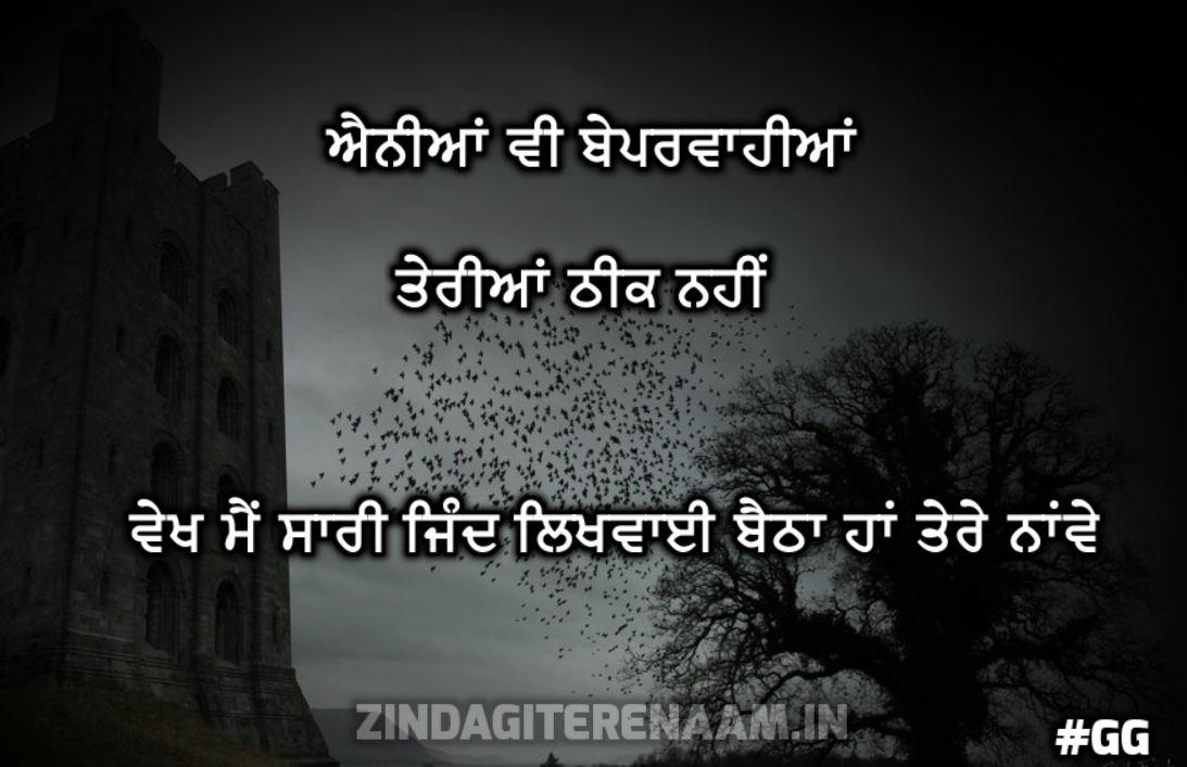 True love punjabi shayari || Ainiyan v beparwahiyaan teriyaan theek nahi vekh me sari zind likhwai baitha haan tere naawe