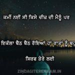 IKALLA BAITH BAITH || Alone sad dard Shayari punjabi