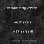 KADE TAMANNA C || Sad Shayari Punjabi
