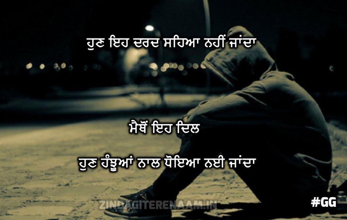 shayari of dard love || Hun eh dard saheyaa nahi janda maithon eh dil hun hanjuaan naal dhoyea nai janda