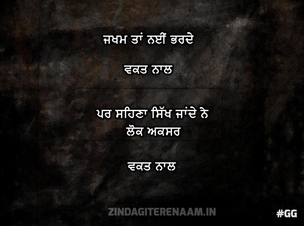 sad and true punjabi shayari on time || Zakham tan nai bharde waqt naal par sehna sikh jande ne lok aksar waqt naal