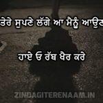 TERE SUPNE LAGE MAINU AUN || Prabh Gill song || shayari