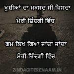 GAM LIKH GYA JANDA JANDA || 2 Lines very sad