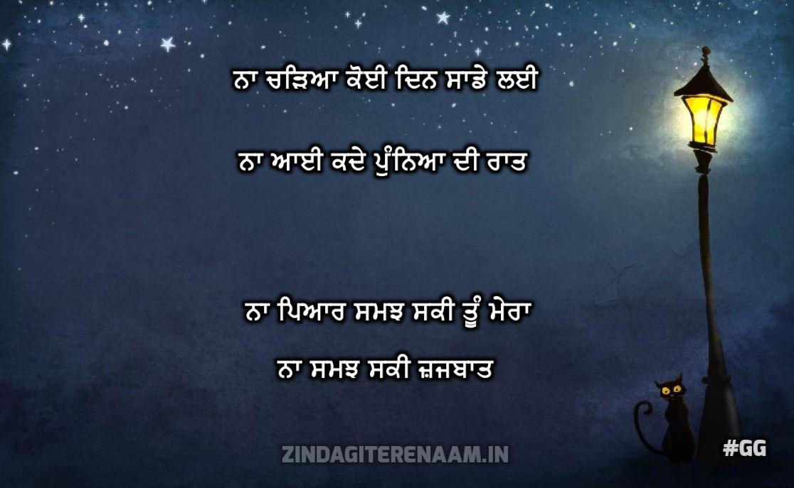 heart broken punjabi shayari in 2 lines || Na chadeyaa koi din sadhe lai na aai kade puneyaa di raat na pyar samajh saki tu mera na samajh saki jajhbaat