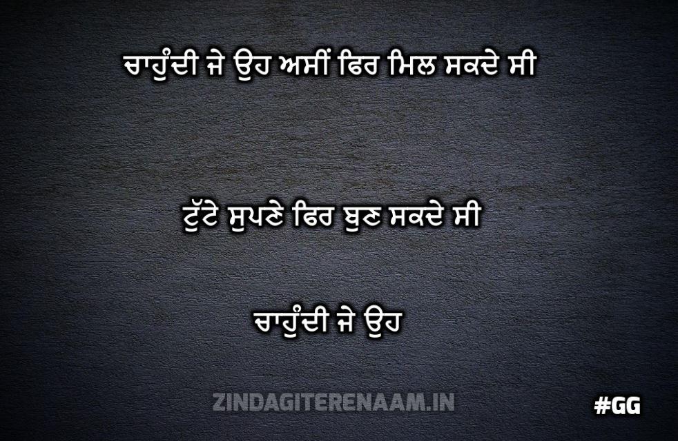 sad 2 lines punjabi shayari    Chahundi je oh asin fir mil sakde c tutte supne fir bun sakde c chahundi je oh