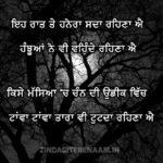 Kise maseyaa ch chann di udeek   true and sad shayari