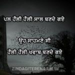 Pal hauli hauli kwaab || Shayari in 2 lines