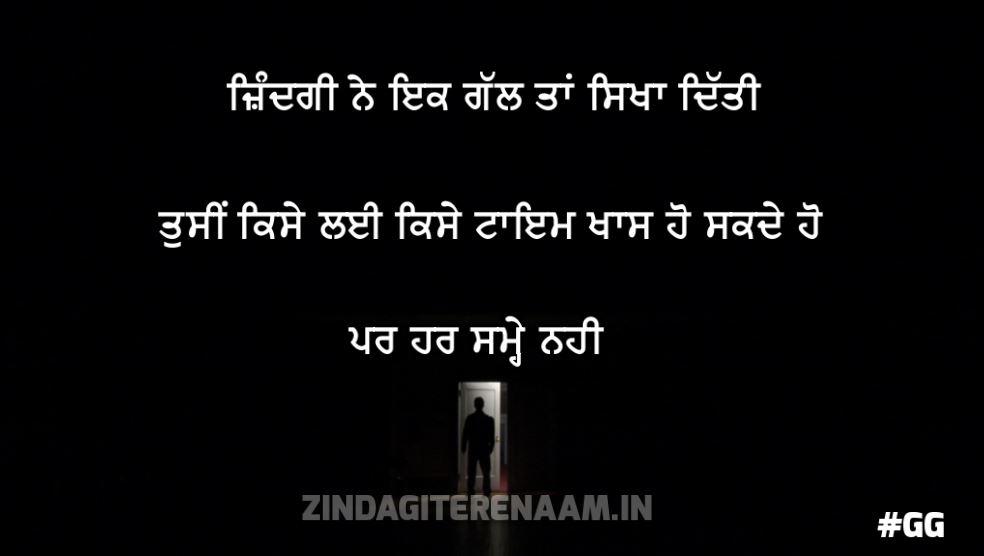 true life shayri || Zindagi ne  ik gal taan sikha diti tusi kise lai kise time khaas ho sakde ho par har samhe nahi