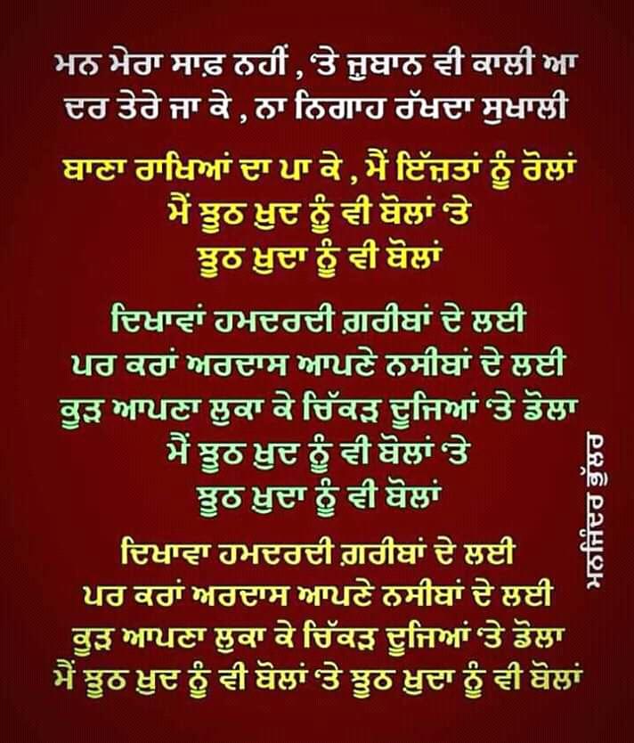 Jhooth khud nu v te Khuda nu v || True punjabi poetry