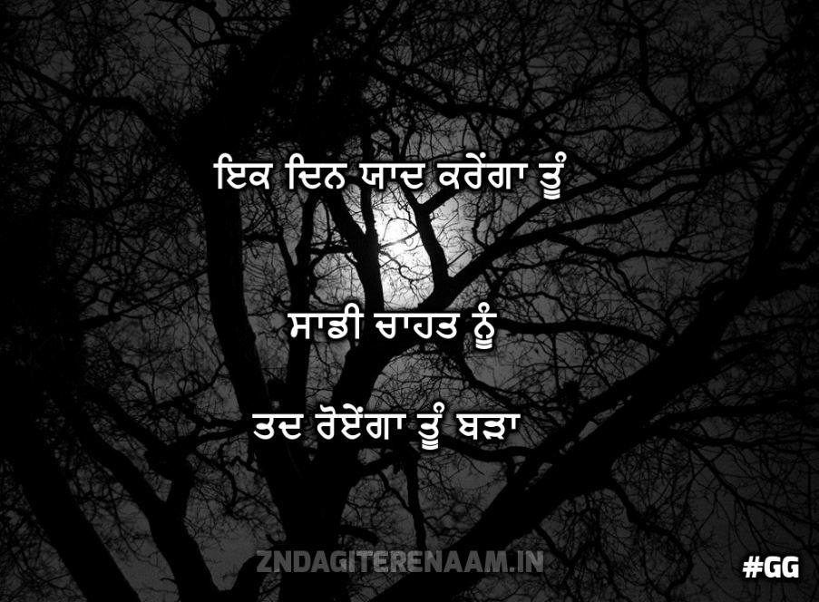 true sad lines from heart || Ik din Yaad karenga tu saadhi chahat nu tad rayenga tu badha