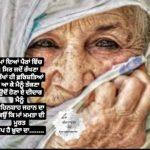 Maa de pairaan vich || Punjabi mom shayari