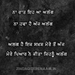 Alag ik Shakhsh mere ton || Shayari 2 lines sad