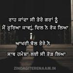 Raah janda c tere garah nu    Sad Punjabi shayari