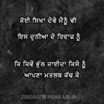 Koi Sikha deve mainu v || Punjabi shayari sad