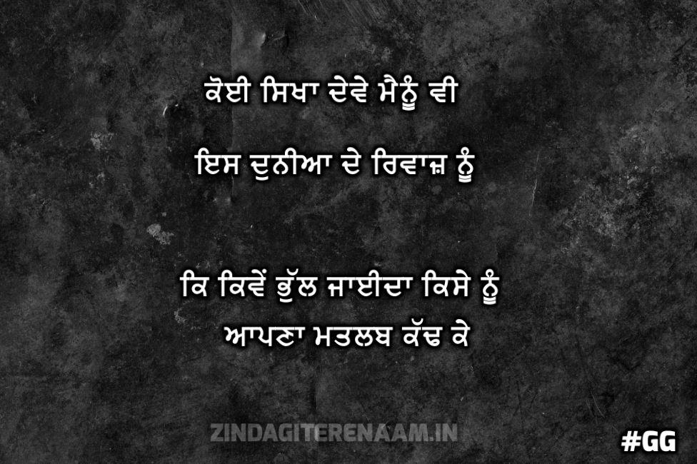 Punjabi sad shayari must check || Koi sikha deve mainu v is duniye de riwaaz nu ki kive bhul jaida kise nu apna matlab kadh k