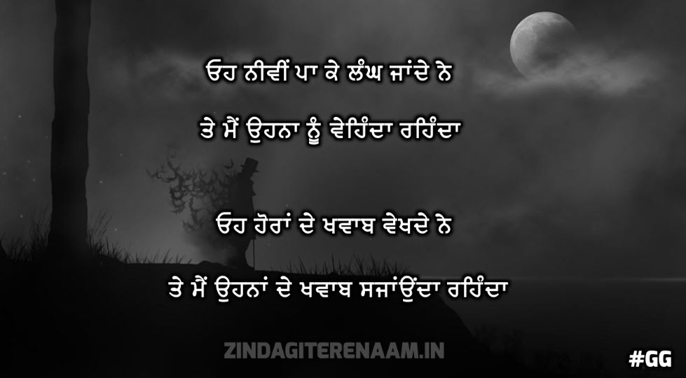 Ohna de khawaab || One sided punjabi love shayari